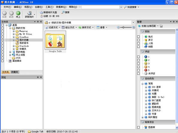 ACDsee破解版V10.0 简体中文版