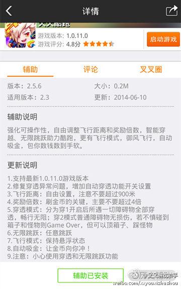 叉叉天天酷跑助手V2.5.9 安卓版