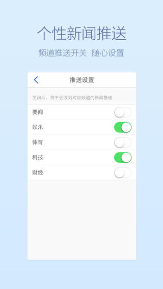 腾讯新闻V4.1.1 ios版