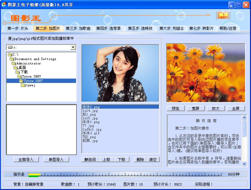 图影王电子相册V9.9 官方正式版