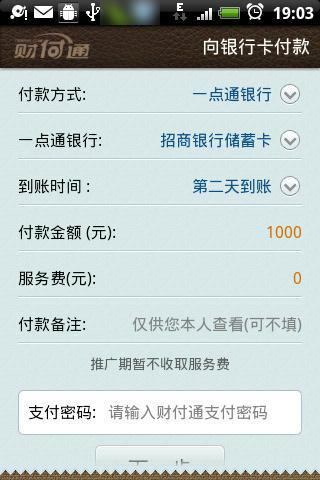 财付通V2.4.1 安卓版