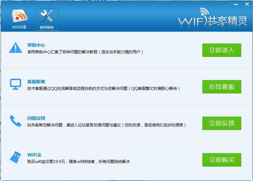 WIFI共享精灵V4.0.112 官方版