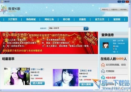 电脑ktv唱歌软件V1.6.6.7001 免费中文版