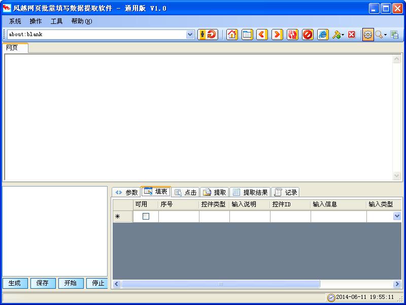 风越网页批量填写数据提取软件V1.0 绿色版