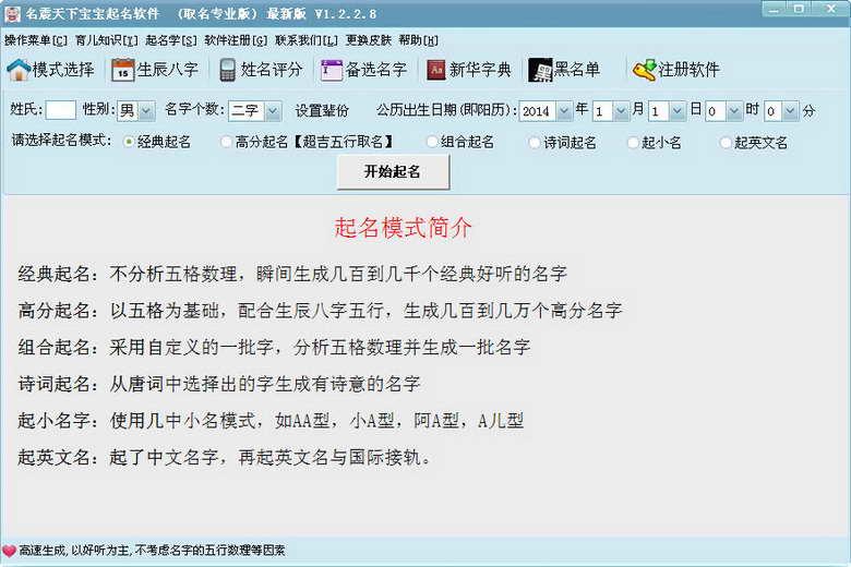 名震天下宝宝起名软件(取名专业版)V1.2.2.8 官方版