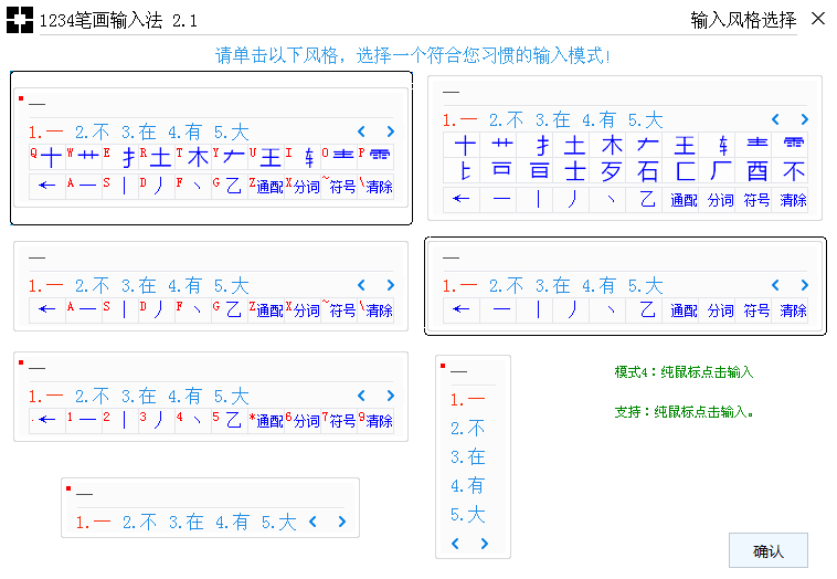 1234笔画输入法V3.6 官方版