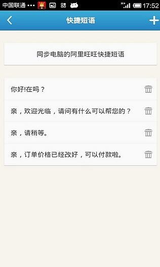 千牛卖家版V3.2.2 官方安卓版