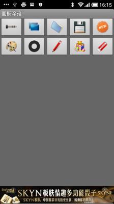 画板涂鸦V1.49 安卓版