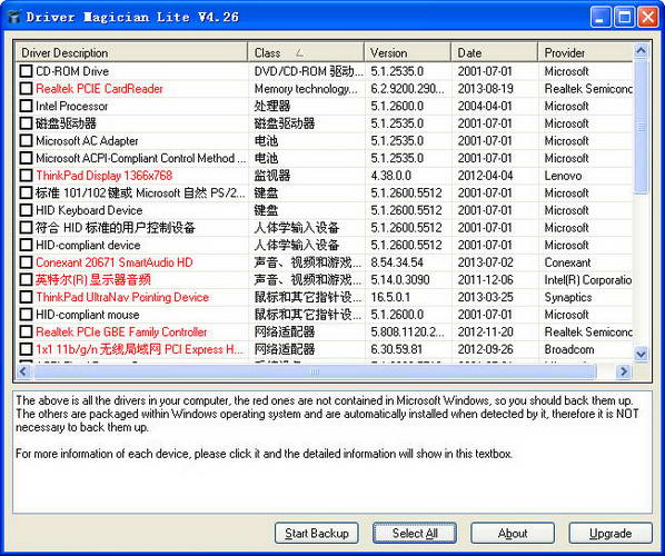 Driver Magician(驱动备份工具)V5.1 汉化注册版