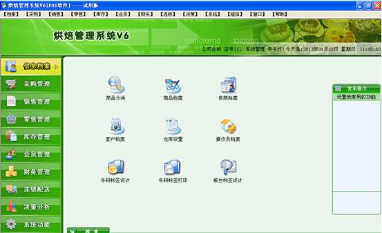 烘焙管理系统V6.0 绿色版