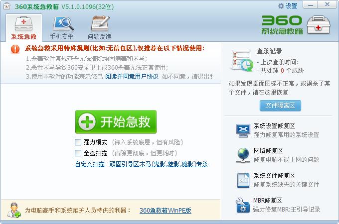 360系统急救箱V5.1.64.1146 绿色免费版