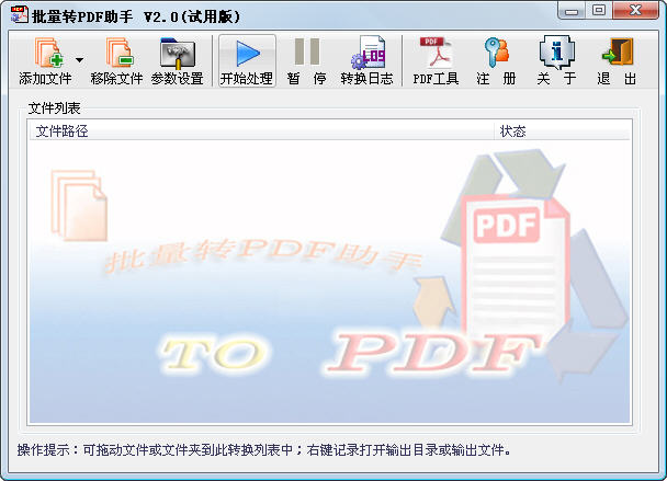 批量转PDF助手V1.8 官方最新版