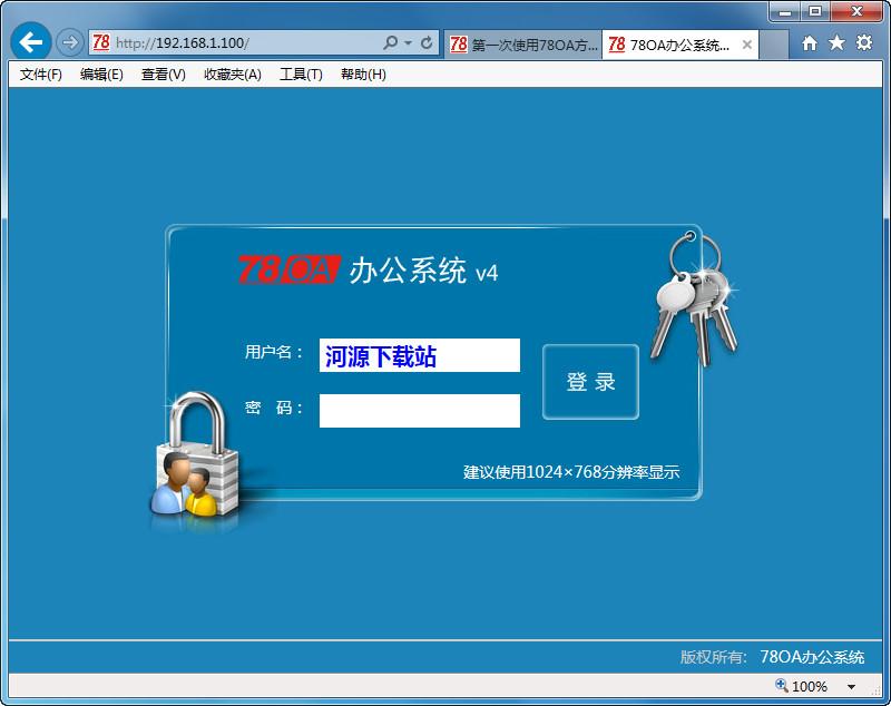 78OA办公系统V4.31.14.0620 免费版