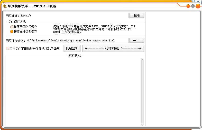 单页模板扒手V4.6 简体中文绿色免费版