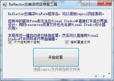 反编译项目修复工具V1.3 绿色免费版