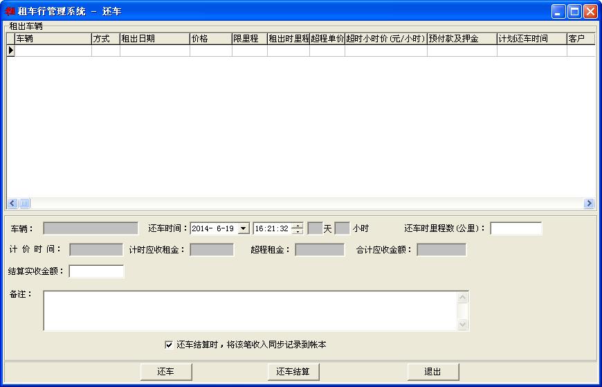 租车行管理系统V3.4 官方最新版