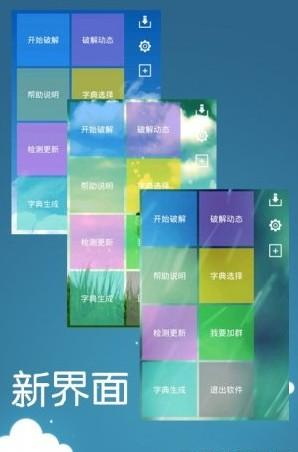幻影wifi密码破解V2.6 安卓版