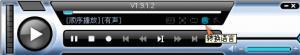 监控录像播放器V5.0 免费版