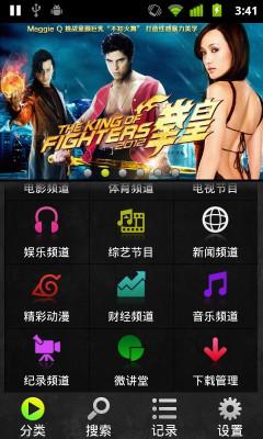 高清flash视频播放器V1.0.0 安卓版