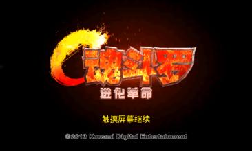 魂斗罗进化革命内购破解版V1.3.1 安卓版