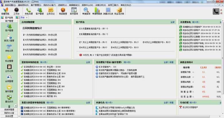里诺客户管理软件V6.30 单机版