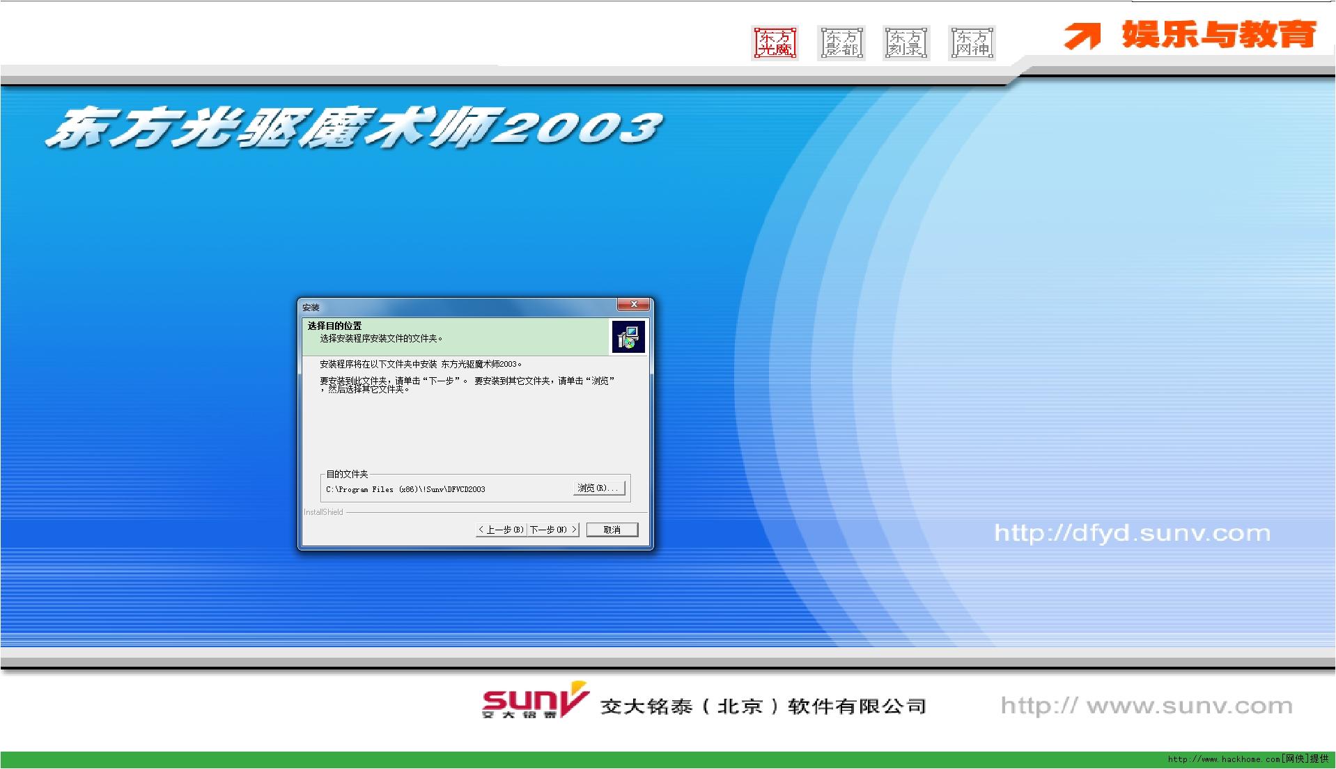 东方光驱魔术师2003绿色免费版