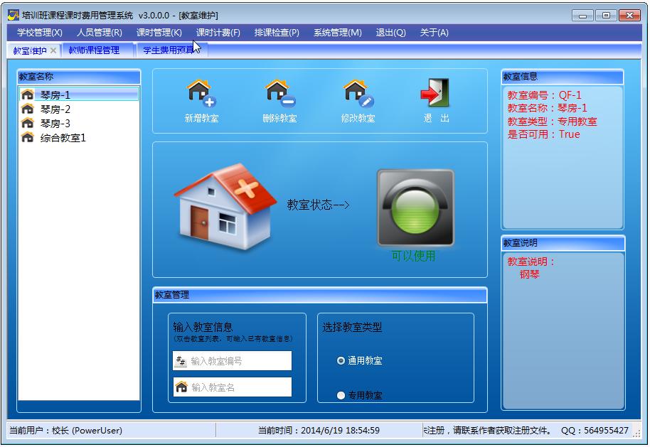 培训班课程课时费用管理系统V3.0 绿色版