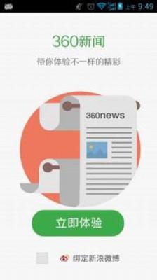 360新闻V1.3.1 安卓版
