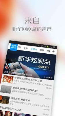 新华炫闻V4.1.1 安卓版