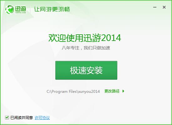 迅游网游加速器2014