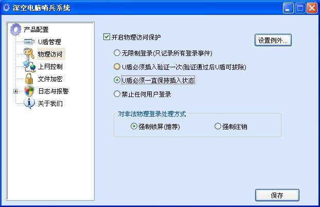 深空电脑哨兵系统V1.3 免费版