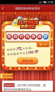 360彩票V2.2.30 安卓版