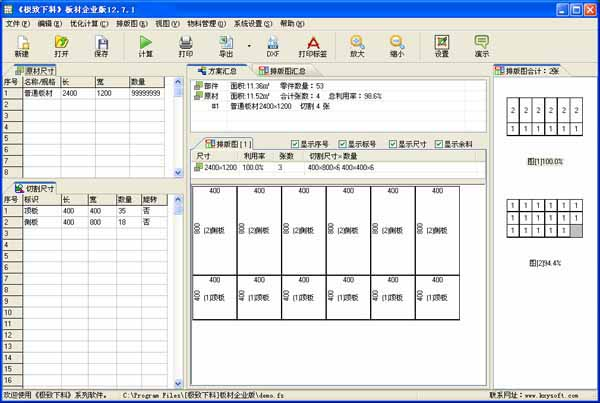 板材切割优化排版套料软件板材标准版