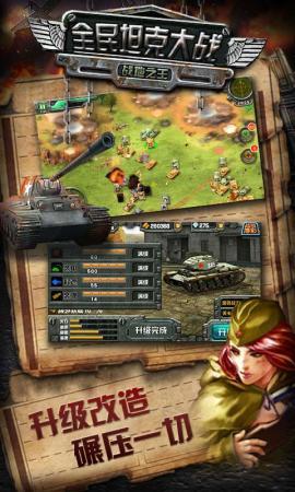 全民坦克大战-战地之王V3.2.0 内购破解版