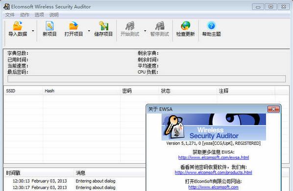 一键破解无线WIFI密码 EWSA ProV5.5.271 中文汉化破解版