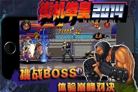 街机拳皇2014V3.0 内购破解