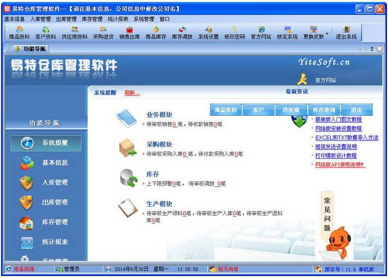 易特仓库管理软件V12.0 正式版