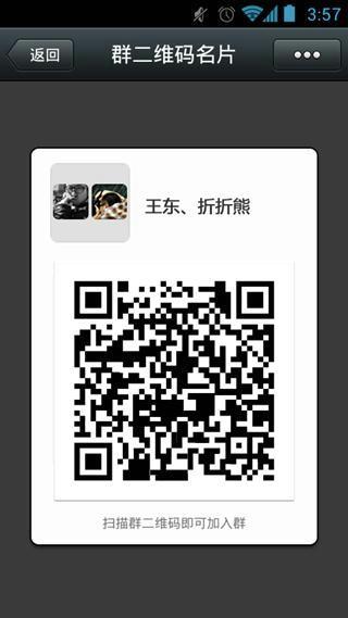 微信V4.5.1 安卓版
