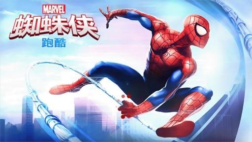 蜘蛛侠跑酷破解版V1.1.0 内购破解