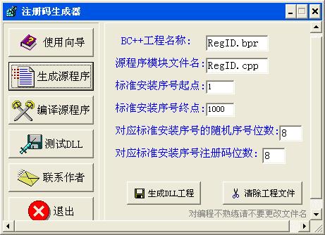 注册码生成器V1.0 绿色版