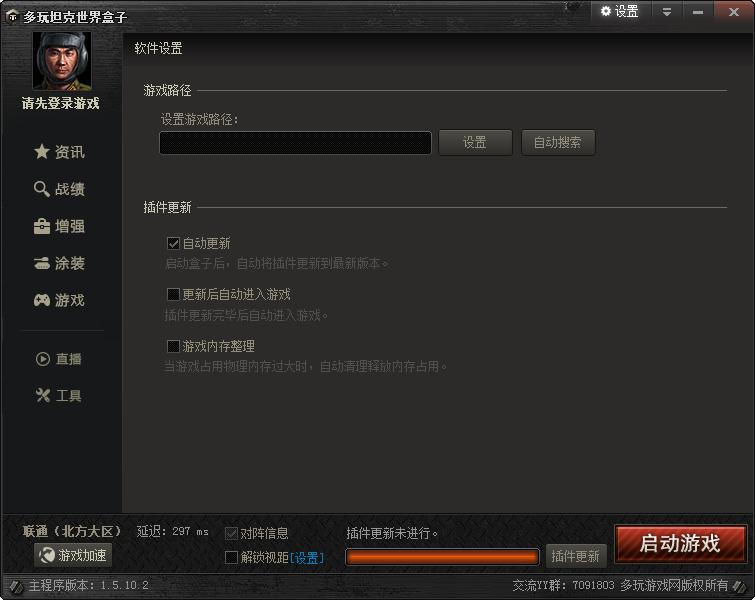 坦克世界插件 V1.6.5.899 官方版
