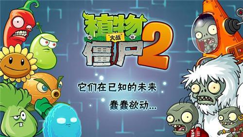 植物大战僵尸2未来世界V1.2.0 破解版