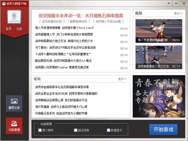 剑灵大脚客户端V004 官方正式版
