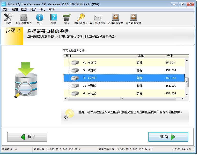EasyRecovery Professional(易恢复)V11.1.0.0 专业版截图1