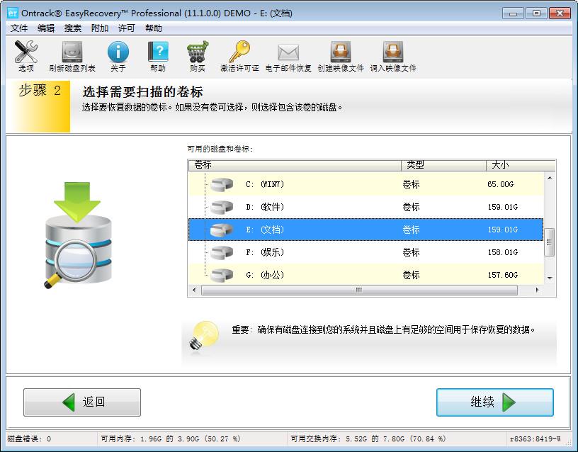 EasyRecovery Enterprise(易恢复)V11.1.0.0 企业版