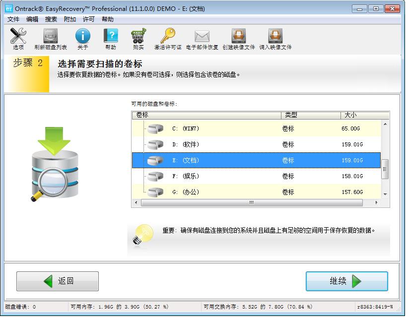 数据恢复EasyRecovery EnterpriseV11.1.0.0 Mac版