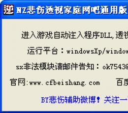 逆战辅助器|逆战悲伤辅助V1.4简体中文版下载