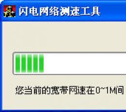 网络测速工具|闪电网络测速工具V1.0绿色版下载