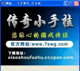 传奇辅助_传奇小手辅助V6.1简体中文版下载