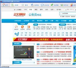 公务员考试百宝箱下载_公务员考试百宝箱V3.0测试版下载